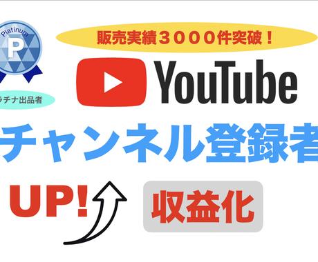 YouTube+1000チャンネル登録者拡散します ⭐️収益化多数!ユーチューブのチャンネル収益化!拡散します イメージ1