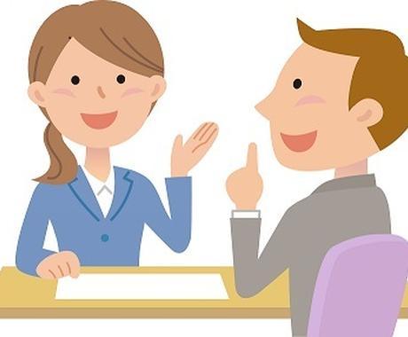 就職、転職活動の書類作成・面接対策をサポートします 【転職サポート経験×現役コンサルタントによるキャリア支援】 イメージ1