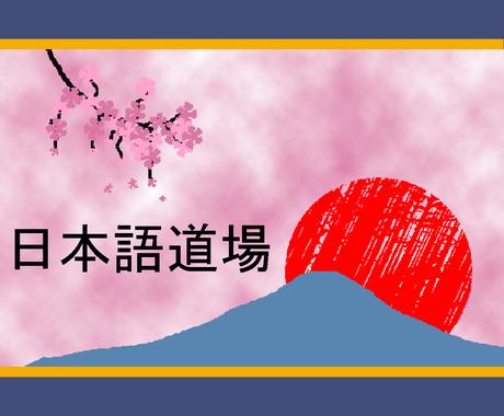 真剣度120%!日本語会話の練習手伝います 会話の練習がしたい方、思う存分チャレンジしてください! イメージ1