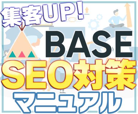 BASEのSEO対策♪集客、キーワード設定教えます 自社サイトの売上アクセスUP★ベイス運営SEO対策マニュアル イメージ1