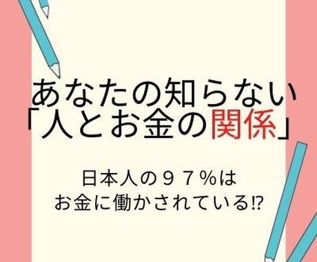 人とお金の関係についてのレポートになります あなたの知らない「人とお金の関係」日本人の97%はお金に…… イメージ1