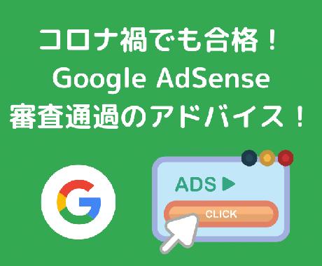 GoogleAdSense合格のアドバイスをします 審査通過に必要な最新のコツをお伝えします。 イメージ1