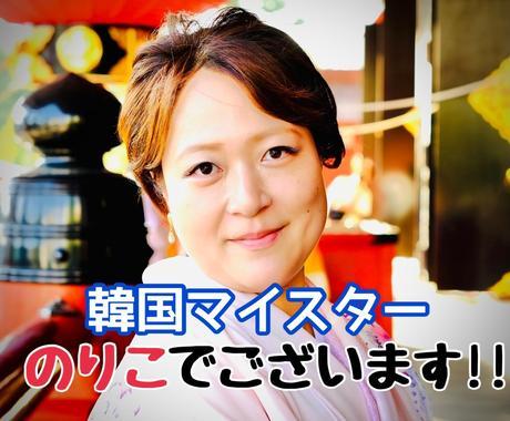 日本人講師が初心者~上級者まで韓国語レッスンします 韓流ドラマが字幕なしで見たい、韓国に留学したい等どなたでも◎ イメージ1