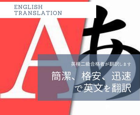 翌日お届け!英検二級合格者が格安で英文を翻訳します 初期費用:800文字 英検二級合格者が簡潔、格安、迅速で翻訳 イメージ1