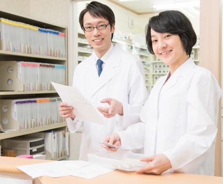 薬学部・薬剤師について相談に乗ります 薬学生や薬剤師の現状や将来の見通しについてお話します。 イメージ1