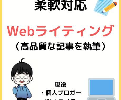 ブログ記事&Webライティング承ります 【長文OK】節約や資産運用のマネー系 イメージ1
