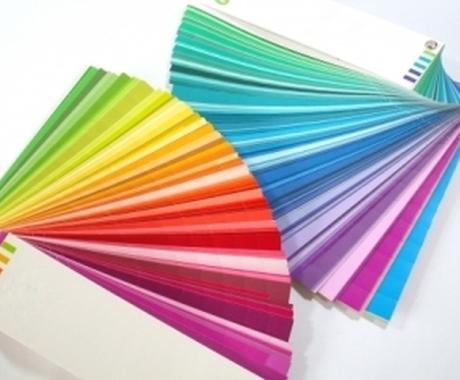 あなたに似合う色【パーソナルカラー】を診断します お手軽価格で自分に似合う色を知りたいあなたへ☆ イメージ1