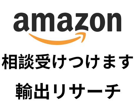 amazon輸出のリサーチのコツ教えます リサーチに時間がかったり過剰に在庫を積んでいませんか? イメージ1