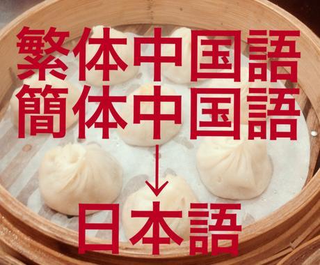 中→日翻訳承ります 中国語50文字500円から(簡体字、繁体字両方可) イメージ1