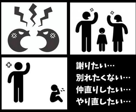 その喧嘩…対処法を教えます 仲直りまで、しっかりサポートします! イメージ1