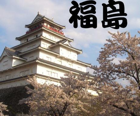 福島県内の観光地の写真や情報を提供します(^_^) イメージ1