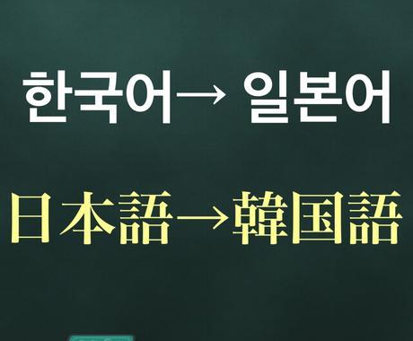 日本語→韓国語、韓国語→日本語の翻訳します 原文500文字まで追加料金なしで承ります。 イメージ1