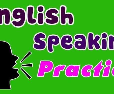 英会話練習ます English speaking practice イメージ1
