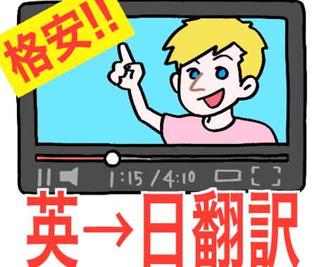 500円でYouTubeの翻訳(字幕翻訳)します 格安♪ワンコイン!英語の動画に日本語字幕をつけたい方に イメージ1