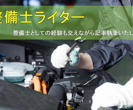 車専門で記事作成いたします 現役整備士によるリアルな情報を作成可能! イメージ1