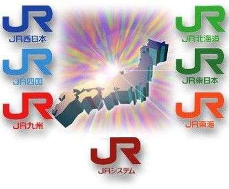 JR鉄道料金が20%安くなる方法 イメージ1