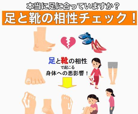 靴選びに困っている方!へのチェック方法お伝えします 足と靴の相性チェック方法が簡単にできます! イメージ1