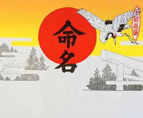 赤ちゃんの命名や改名相談承ります 名字のすぐ下にくる漢字の画数によって、吉画数か凶画数が決まる イメージ1