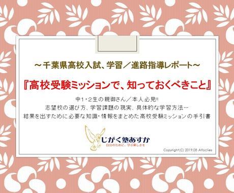 千葉県高校受験、学習/進路指導レポート販売してます 千葉県の中1、2生の保護者、本人必見の高校受験手順書! イメージ1
