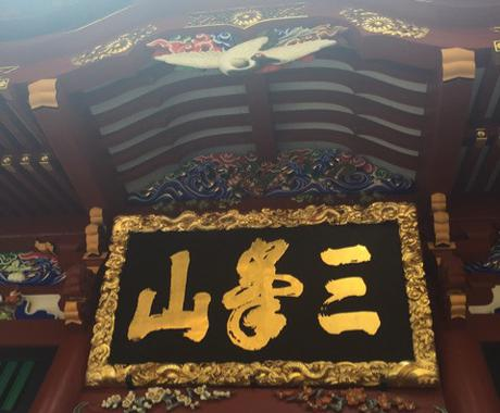 最強の金運神社 三峯神社に代理祈願・お礼参りします 2020年3月11日開催☆金運、仕事、事業運アップ&縁結び イメージ1