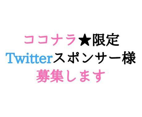 ココナラ限定★Twitterスポンサー様募集します Twitterでの1週間短期スポンサー様案件となります。 イメージ1