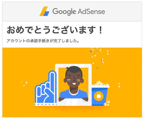 Googleアドセンスの審査を通します Googleアドセンスは伝え方さえ間違わなければ通ります イメージ1