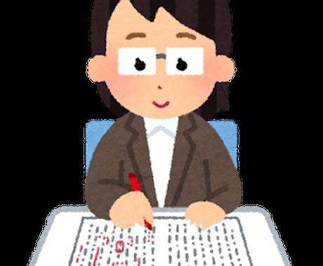 大学編入の志望理由書を何回でも0からでも添削します 受かる志望理由書を一緒に作りましょう! イメージ1