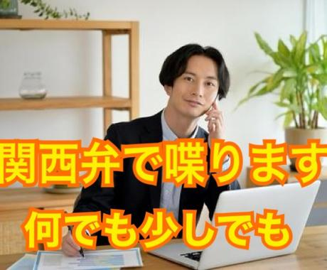 関西弁で喋ります!いつでも何でも聴かせて頂きます 20代後半男と一緒に、眠たい朝に、お暇な昼に、寂しい夜に! イメージ1
