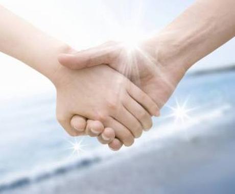 幸せになるために!恋愛・婚活相談乗ります! イメージ1