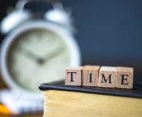 時間の認知を歪ませる方法を教えます 時間認知の仕方を変えることで,日々の生活を改善 イメージ1