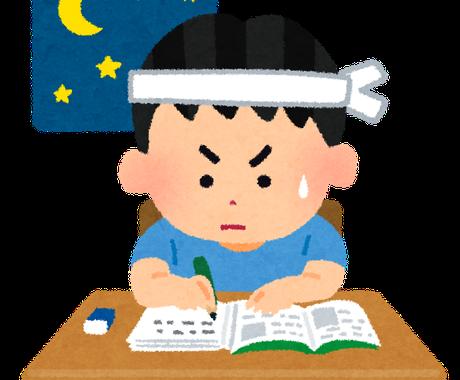 大学受験の相談乗ります 独学で湘南高校、横浜国立大学へ進学した実績を活かします。 イメージ1