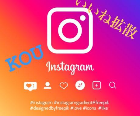 インスタ【いいね】+1000を拡散します Instagram/インスタグラム/いいね/拡散 イメージ1