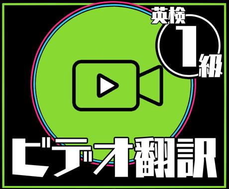 動画の翻訳文字起こし1分あたり500円で行います 字幕の原稿用にも:10分以下も可能!海外歴8年英検一級が翻訳 イメージ1