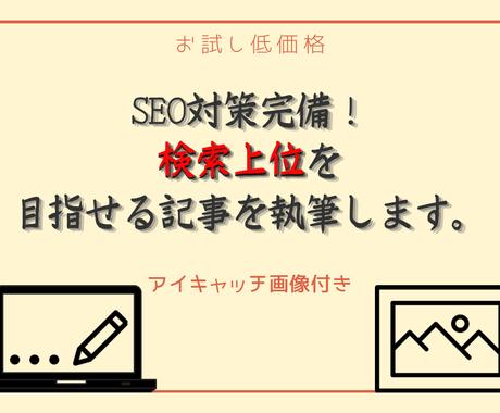 SEO対策完備!検索上位を狙える記事を執筆します 企業様からの執筆依頼を受注している現役ライターが執筆します! イメージ1