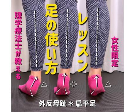 女性限定!!外反母趾と扁平足の悪化予防方法教えます 理学療法士が教える足ゆび足首の使い方!!姿勢の崩れは足元から イメージ1