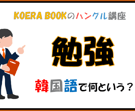 オンライン韓国語レッスンします 韓国に30年住む日本人がサポートいたします。 イメージ1