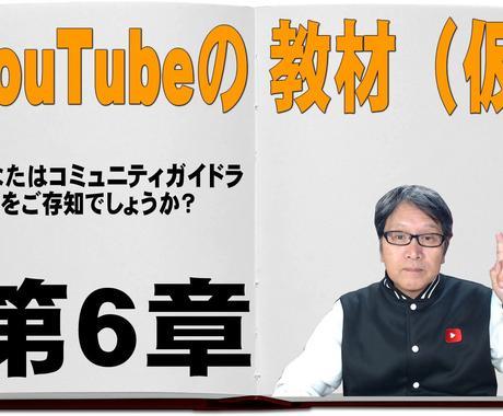 YouTubeの教材(仮)第6章を教えます あなたはコミュニティガイドラインをご存知でしょうか イメージ1
