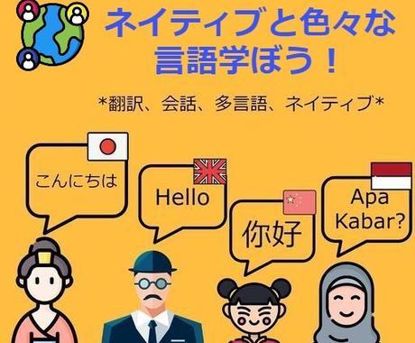 多言語(英語、中国語、インドネシア語)翻訳します 「英語、中国語、多言語ネイティブ」翻訳サービス イメージ1