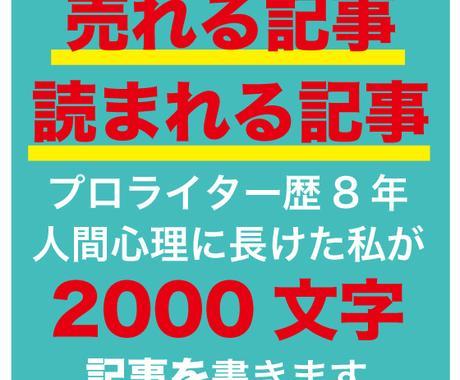 売れる・読まれる記事|2000文字を書きます 記事ライター&セールスライター歴8年のプロが特別価格でご提供 イメージ1