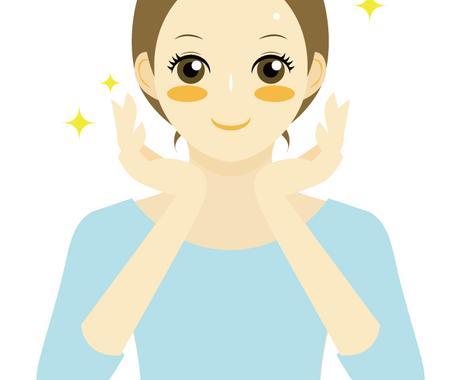 あなたの「お肌の悩み」を解決します!美容の専門家があなたに合わせてアドバイスします♪ イメージ1