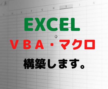 エクセルVBAマクロで一括処理できるようにします エクセルの面倒な作業を一括処理したい方におすすめ! イメージ1