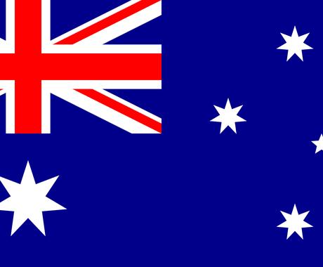 オーストラリアでファームの見つけ方教えます オーストラリアでファーム探しで困っている方へ イメージ1