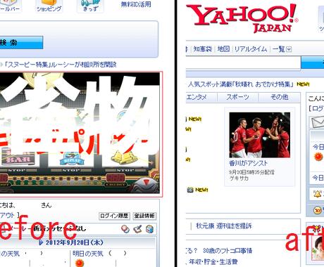 お好きなウェブサイトをカスタマイズ!広告非表示・配置変更など イメージ1