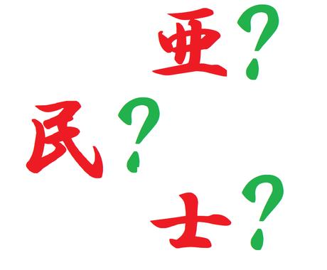 お名前届けるその前に!漢字チェックします 漢字には良くない成り立ちや意味を持つものが! イメージ1