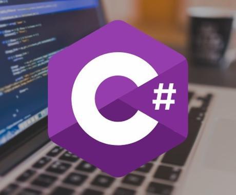 C# 初心者向け!プログラミング教えます 私はゲームプログラミングに強いです! イメージ1