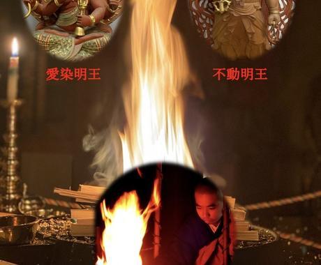 愛染明王・不動明王の智火であなたの願いを叶えます 恋愛成就、あなたの願いを私と一緒に護摩祈祷しましょう イメージ1