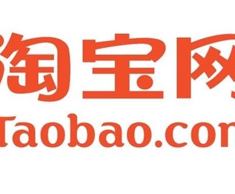 世界最大通販サイト「タオバオ」購入見積もりします 輸入初心者向けに丁寧にサポート、経験者に高度なサポートを提供 イメージ1