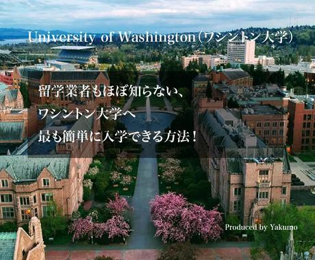 ワシントン大学への最も簡単な入学方法を教えます 留学業者もほとんど知らない方法です! イメージ1