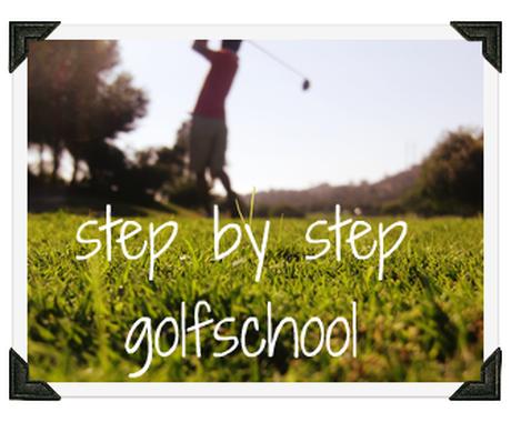 ゴルフ初心者のお悩みを解決します イメージ1