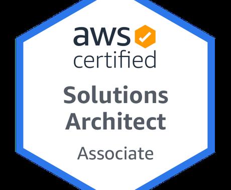 初心者歓迎、認定者がAWS設定を代行いたします 現役AWSエンジニアがAWSの設計や構築などを代行いたします イメージ1